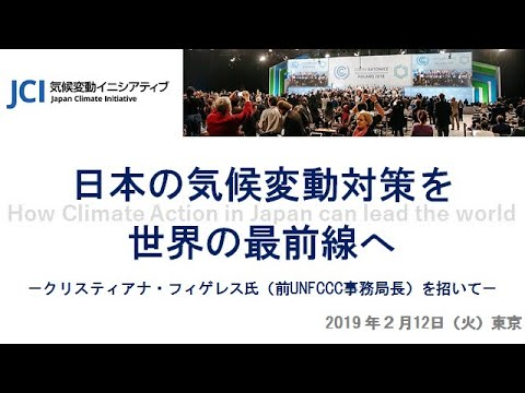 (part2-of-2)-how-climate-action-in-japan-can-lead-the-world-?-with-christiana-figueres