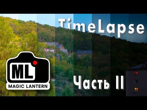 Таймлапс с Magic Lantern. Часть II: Full Resolution Silent Pictures