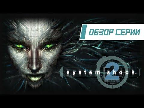 """Обзор серии """"System Shock"""". Часть 2"""