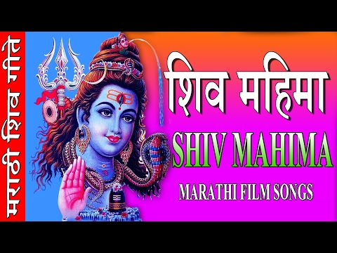 SHIV MAHIMA MOVIE SONGS IN MARATHI I FULL AUDIO SONGS JUKE BOX