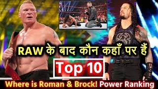 Where is Roman Reigns & Brock Lesnar in WWE Power Ranking - Seth Rollins Lose, Dean Wins RAW 2018