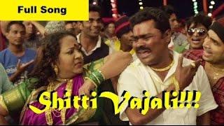 Shitti Vajali | Superhit Fun Song | Rege | Santosh Juvekar, Aaroh Velankar, Mahesh Manjarekar