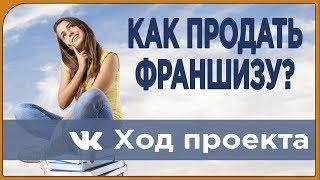 Продажа франшизы. SMM продвижение вконтакте(, 2017-02-12T15:23:27.000Z)