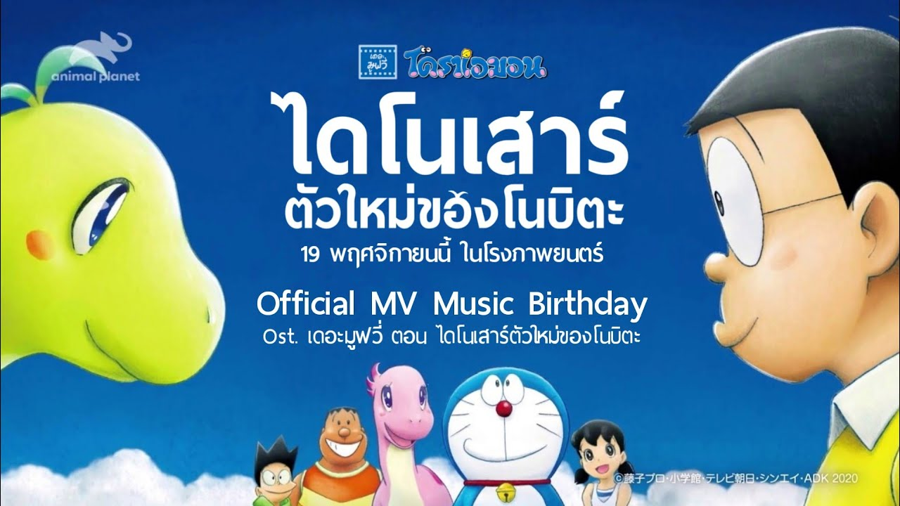 [Official MV] Mr.Children/Birthday (Ost. Doraemon The Movie 2020 | ไดโนเสาร์ตัวใหม่ของโนบิตะ)