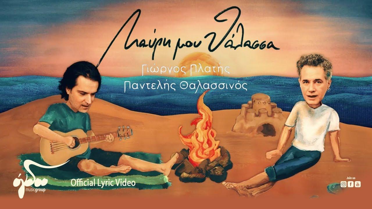 Γιώργος Πλατής & Παντελής Θαλασσινός - Μαύρη Μου Θάλασσα   Official Lyric  Video - YouTube