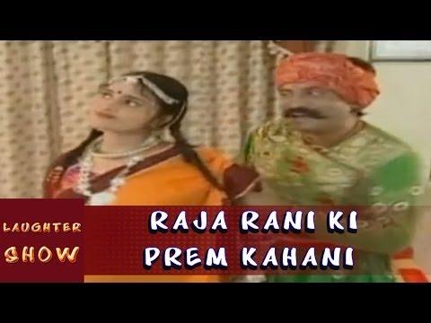 Raja Rani Ki Prem Kahani | Comedy Cracker | Raju Masala