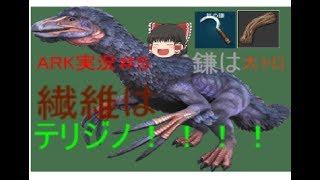 【ARK svrvival evolved】【ゆっくり実況】魔理沙は恐竜博士になれるかな?ARK実況part5 thumbnail