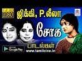 சோகத்தை மறக்க செய்யும் ஜிக்கி, P.லீலா சோகப்பாடல்கள் Jikki, P.Leela Sad Songs