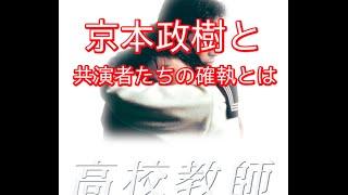 【ドラマ高校教師】京本政樹と共演者持田真樹との確執とは? https://yo...