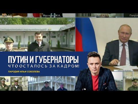 Включили микрофон всем на конференции с президентом. Пародия Ильи Соболева.