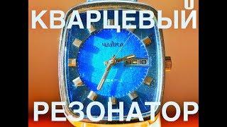 Обзор советских кварцевых часов Чайка Резонатор