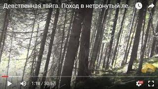 видео Поход по Сибири