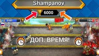 ПОДНЯЛ 6000 КУБКОВ CASTLE CRUSH!