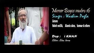 Moner Boyos Matro 16 ( মনের বয়স মাত্র ষোল ) official video 2016