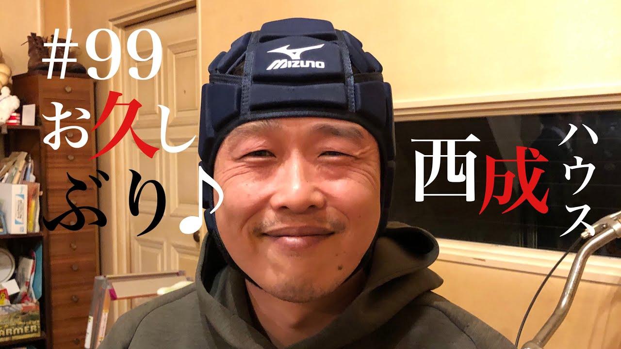 西成ハウス#99【おひさ】