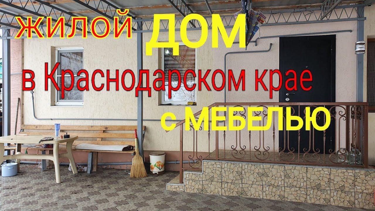 жилой Дом в Краснодарском крае с мебелью/ Участок 15 соток, есть Баня и Беседка!