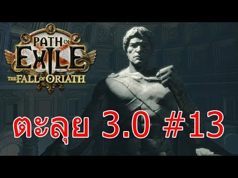 Path of Exile - ตะลุย 3.0 #13 (จบ act 6)