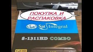Розпакування нової моделі ресивера Sat-Integral S-1311 HD Combo