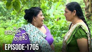 Kopi Kade  | Episode 1705 - (2019-08-11) | ITN Thumbnail