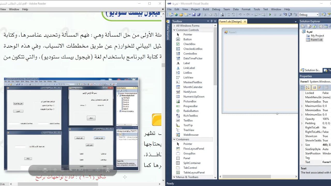 البرمجة بلغة فيجول بيسك ستوديو Shms Saudi Oer Network