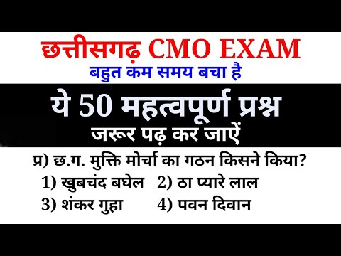 छत्तीसगढ़ CMO EXAM महत्वपूर्ण प्रश्न || Cg Cmo Exam Important GK Question || Cg Cmo Gk || cmo gk