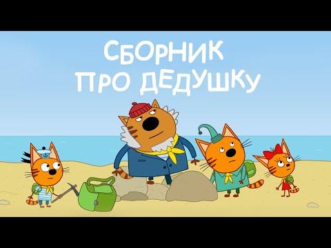 Три Кота   Сборник про дедушку   Мультфильмы для детей 👨