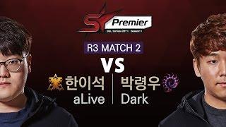 r3 2경기 한이석 vs 박령우 17 04 03 ssl 프리미어 2017 s1