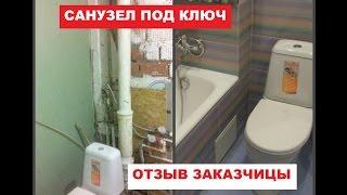 Ремонт ванной и туалета. г. Домодедово. Отзыв. А.Новиков..