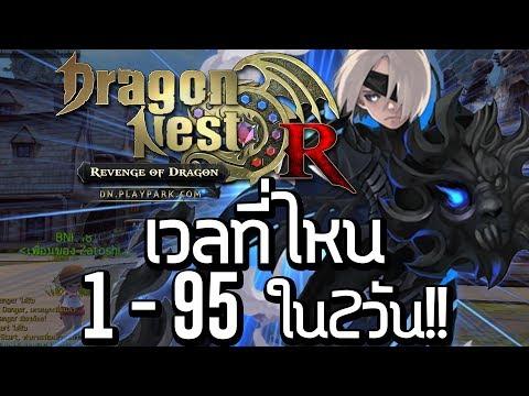 Dragon Nest ที่เก็บเลเวล ไวเหนือแสง 195!!