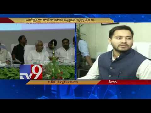 Cracks in Bihar''s ruling Grand Alliance as Tejaswi Yadav skips Nitish meet - TV9