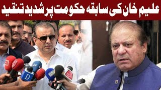 Ex Pmln Government Have Ruined Punjab Says Aleem Khan   19 October 2018   Express News