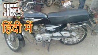 Ultra High Graphics #GTA5   #Desi #Old #Indian #Motorcycle #Kaluwa   1080p 60fps 2019