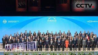 [中国新闻] 亚洲基础设施投资银行理事会第四届年会闭幕 亚投行成员数量增至100个 | CCTV中文国际