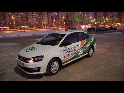 видео: Бесплатный аварийный комиссар в Казани