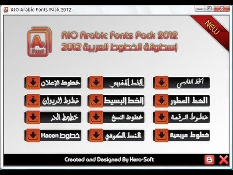 كيفية تحميل باقة من الخطوط العربية من أجل التصميم AIO Arabic Fonts Pack