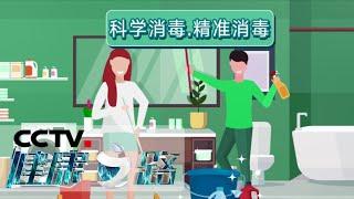 《健康之路》 20200610 家庭消毒你做对了吗(上)| CCTV科教