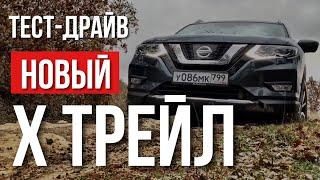 Nissan X Trail 2019 Тест драйв. Новый Ниссан Х Трейл или Форестер