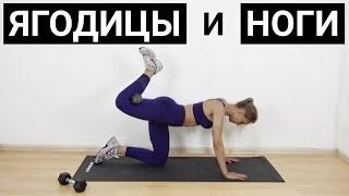 Тренировка на ягодицы и ноги Упражнения как избавиться от целлюлита на попе бедрах и ногах
