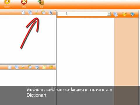 การแปลไทย - อังกฤษ โดยใช้ ThaiTranslator