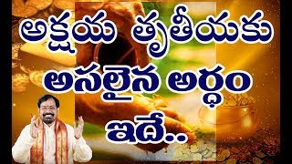 What is the correct meaning of Akshaya Tritiya | అక్షయ తృతీయ | Akshaya Tritiya 2018