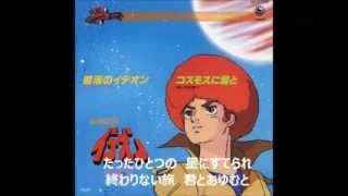 こんにちは。 1980年放送の日本サンライズ製作のロボットアニメ「伝説巨...