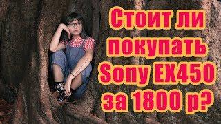 обзор Sony MDR-EX450H