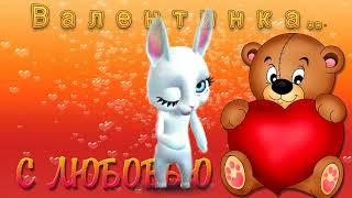 Зайка ZOOBE 'В День Святого Валентина!' Любимому!