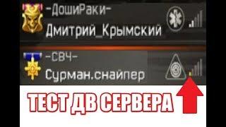 WARFACE: Сурман, Крымский и Онлайн тестят ДВ сервер