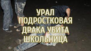 🔴 На Урале по горячим следам раскрыто убийство девушки во время драки пьяных школьников