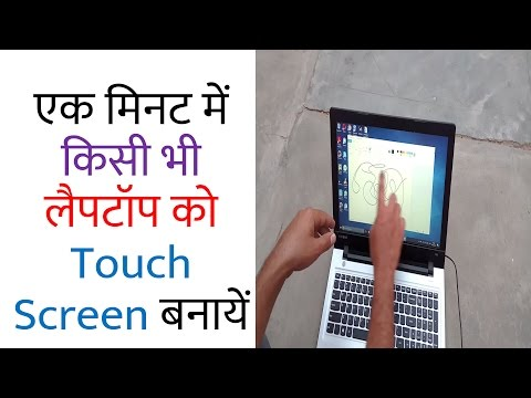 How to make Any Laptop Touch Screen in One Minute Tutorial in Hindi