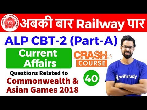 10:00 AM - RRB ALP CBT-2 2018 | Current Affairs by Bhunesh Sir | Commonwealth & Asian Games Ques