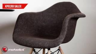 Видео обзор дизайнерского кресла Salex  | Mebelini.ua