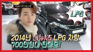 [안산중고차 찐카]2014년 더뉴K5 LPG 중고, 7…