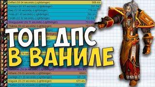 РЕЙТИНГ ТОП ДПС КЛАССОВ В WOW CLASSIC